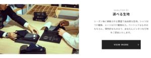 Quality Order SHITATE(クオリティオーダー シタテ)の画像2