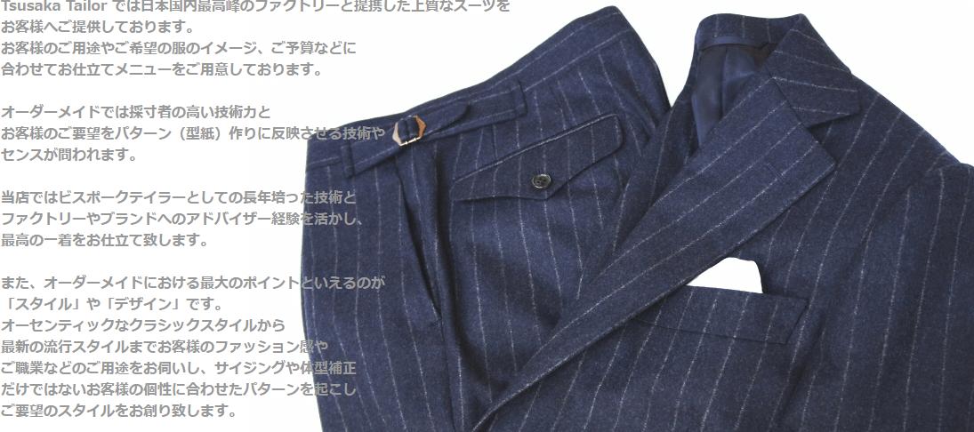 Tsusaka Tailorの画像2