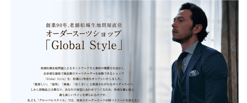 Global Styleの画像2