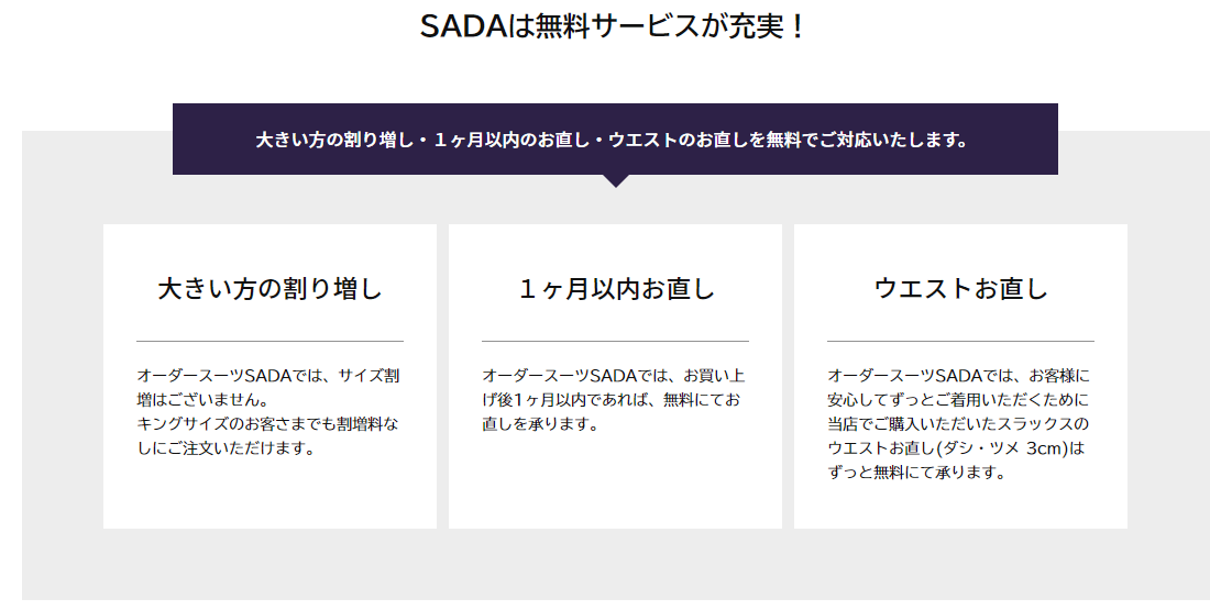 SADAの画像4