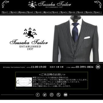Tsusaka Tailorの画像