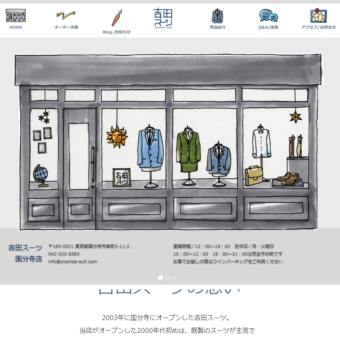 吉田スーツの画像